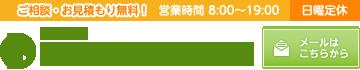 株式会社織田工業